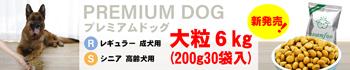PREMIUM DOG プレミアムドッグ 大粒6kg(200g30袋入)新発売!